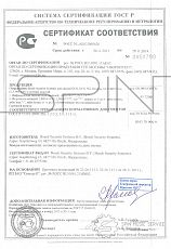 Certificate of Compliance - Bosch Security Systems