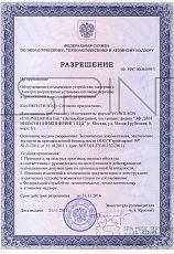 Permit to use of  technical equipment