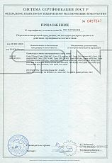Certificate of Compliance - floodlamps and lamps