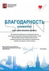 Acknowledgment «Moscow City Day»