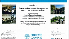 Семинар Prolyte Campus-5